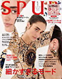 SPUR (シュプール) 2020年1月号 [雑誌]