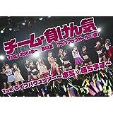 チーム・負けん気~本気☆勝ちます~1stライブハウスツアー [DVD]