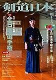剣道日本 2018年 1月号 DVD付 [雑誌]