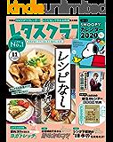 レタスクラブ 2019年11月増刊号 [雑誌]