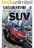 月刊自家用車 2017年 08月号 [雑誌]