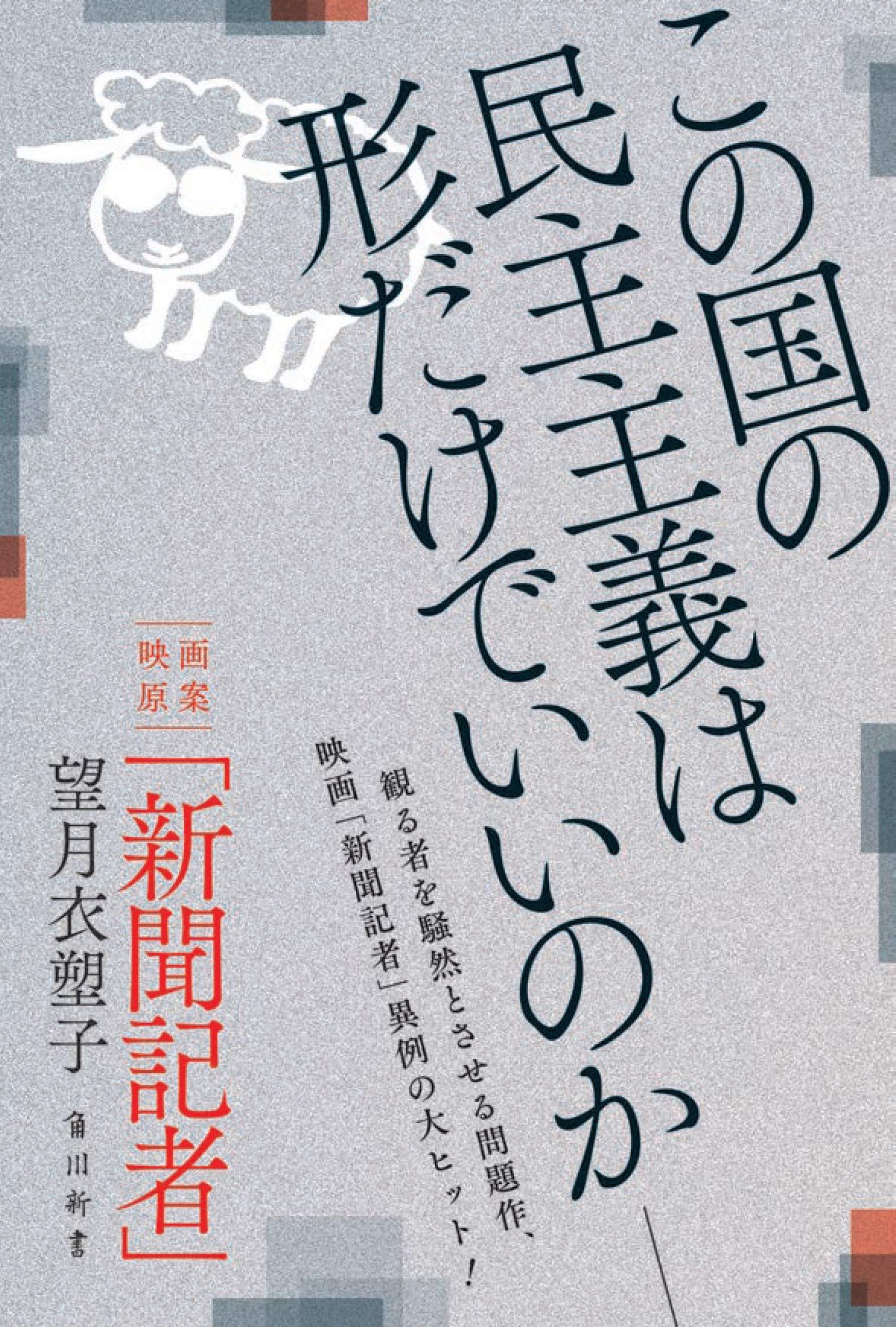 新聞 記者 映画 原作