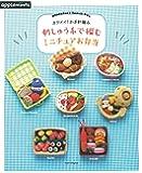 カワイイ! かぎ針編み 刺しゅう糸で編む ミニチュアお弁当 (アサヒオリジナル)