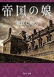 帝国の娘 上 (角川文庫)