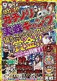 パチンコ必勝ガイド ガチノリ実戦キャンプ (<DVD>)