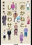 人生の教科書[おかねとしあわせ] (ちくま文庫)