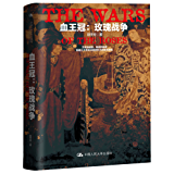 血王冠:玫瑰战争