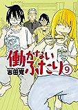 働かないふたり 9巻 (バンチコミックス)