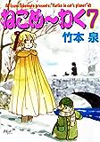 ねこめ~わく(7) (朝日コミックス)
