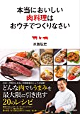 本当においしい肉料理はおウチでつくりなさい