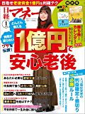日経マネー 2019年1月号 [雑誌]