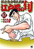 江戸前の旬 (97) (ニチブンコミックス)