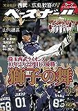 週刊ベースボール 2018年 10/15号 [雑誌]