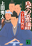 梟の系譜 宇喜多四代 (講談社文庫)