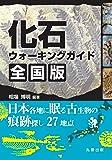 化石ウォーキングガイド 全国版―日本各地に眠る古生物の痕跡探し27地点