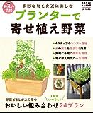 プランターで寄せ植え野菜 (学研ムック 学研趣味の菜園)