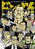ドンケツ (28) (ヤングキングコミックス)