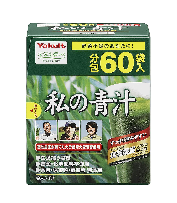 Yakult Watashi No AOJIRU Ooita Young Barley Grass Powder Stick 4g x 60 Japanese Import