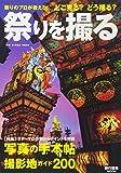 祭りを撮る 2017ー2018年―写真の手本帖/撮影地ガイド200 (旅行読売MOOK)