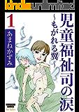 児童福祉司の涙~もがれる翼~ (1) (ストーリーな女たち)