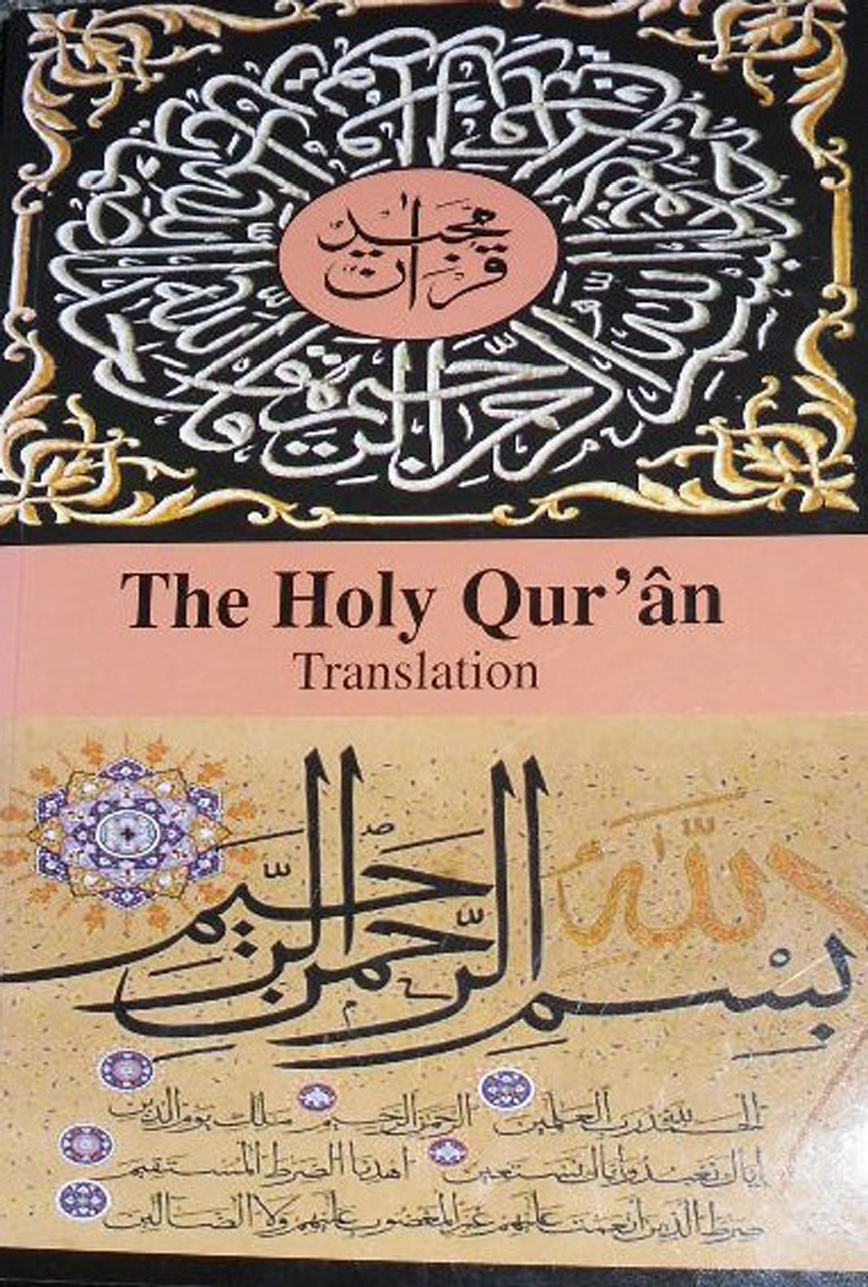 The Holy Quran - Translation Only: Nooruddin: 9780976697220