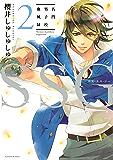 SSG~名門男子校血風録~(2) (ARIAコミックス)