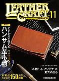 レザークラフト vol.11