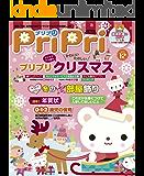 PriPri 2017年12月号 [雑誌]