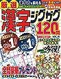 厳選漢字ジグザグ120問VOL.15 (MSムック)