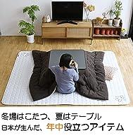 YAMAZEN Casual Kotatsu Japanese Heated Table