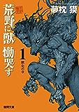 荒野に獣 慟哭す 1 獣化の章 (徳間文庫)
