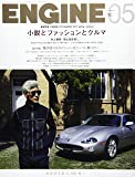 ENGINE 2017年 05 月号 [雑誌]