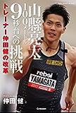 山縣亮太100メートル9秒台への挑戦 トレーナー仲田健の改革 (学研スポーツブックス)