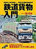 旅と鉄道 2019年増刊12月号 鉄道貨物入門 [雑誌]