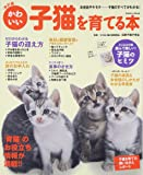 改訂版 かわいい子猫を育てる本 (Gakken Mook)