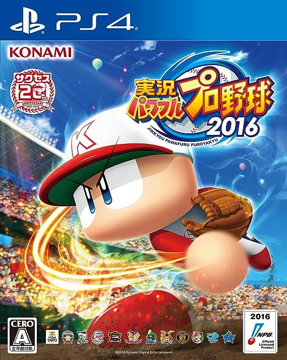 実況パワフルプロ野球 2016(PS4)