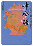 呻吟語 ビギナーズ・クラシックス 中国の古典 (角川ソフィア文庫)