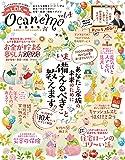 ocanemo vol.4 (晋遊舎ムック 特別LDK編集)