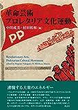 革命芸術プロレタリア文化運動