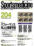 月刊スポーツメディスン No.204