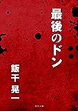最後のドン (角川文庫)