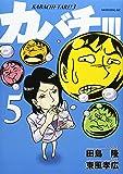 カバチ!!!-カバチタレ!3-(5) (モーニング KC)