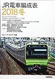 JR電車編成表2018冬
