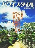 ハワイスタイル No.42 (エイムック 3139)
