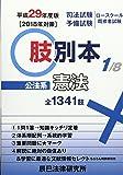 肢別本〈1〉公法系憲法〈平成29年度版〉