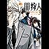 新闇狩人 3巻 (デジタル版ビッグガンガンコミックス)