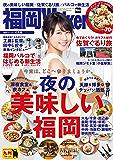 FukuokaWalker福岡ウォーカー 2017 4月号 [雑誌]