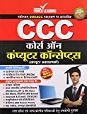 CCC Course On Computer Concept (Hindi)