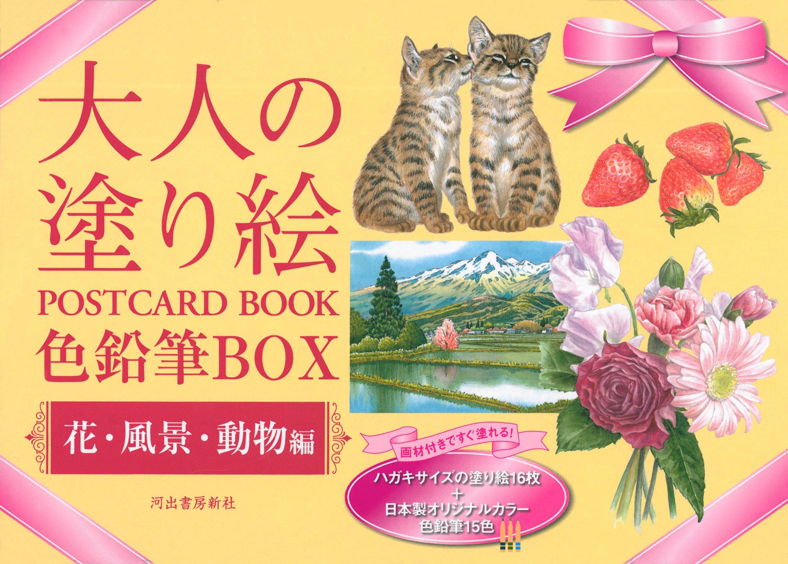 大人の塗り絵 Postcard Book 色鉛筆box 花風景動物編 画材付きで