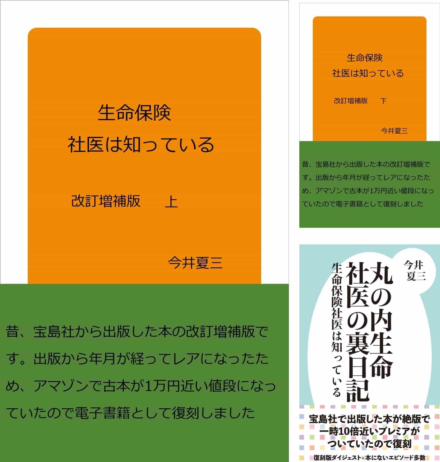 Stedman's English-Japanese Medical Dictionary 5th Edition. (3). [まとめ買い]  生命保険社医は知っている